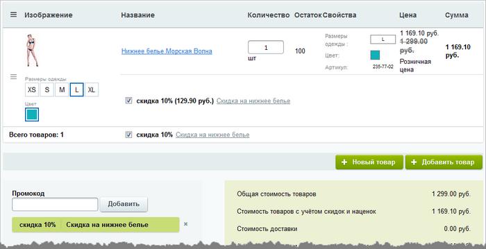 order_create_discount