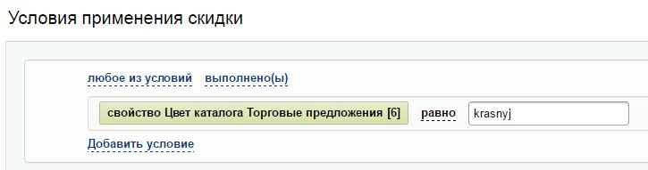 skidka-2-3