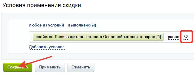 skidka-2-6