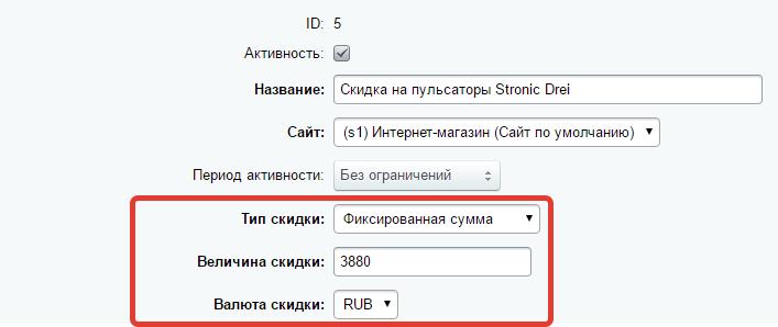 skidka-3-1